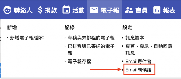 Email問候語連結位置