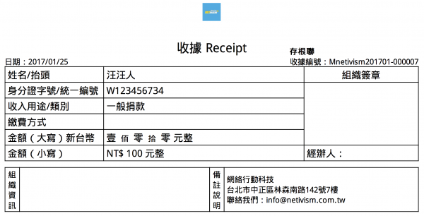 receipt style showing